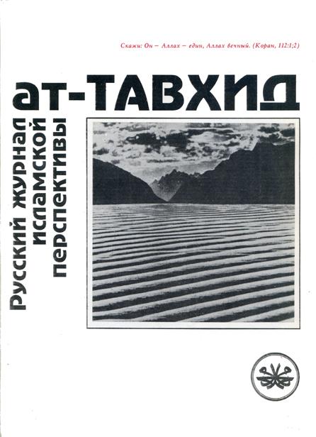 Журнал ат-ТАВХИД №1/1994 год